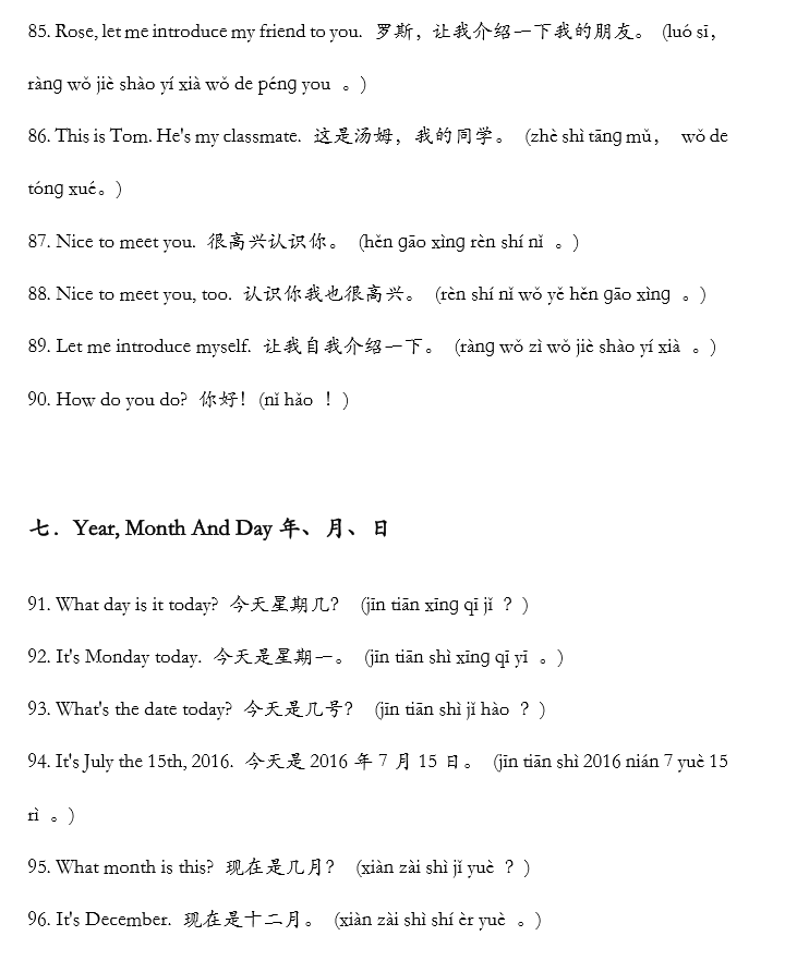 Chinese dating sentences